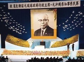 沖縄の本土復帰に尽力した初代県知事の屋良朝苗氏の県民葬=1997年4月