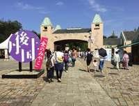 道の駅のグルメ日本一決定 9月下旬、京都で開催