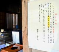 子宝スポットじゃないのに・・・ ネットで拡散 沖縄の寺・拝所が困惑