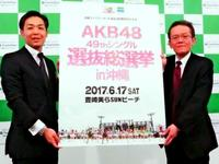 AKB48総選挙の入場券、沖縄ファミマで買えるってよ 4月下旬から3千枚販売