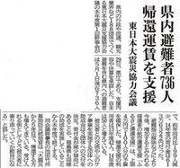 沖縄への避難者の帰還運賃を支援 東日本大震災協力会議