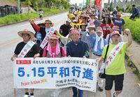 辺野古ゲート前から「5.15平和行進」始まる