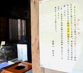 「子宝観音」と宣伝された金峯山観音寺は「そのような信仰は存在しません」と打ち消す張り紙を出している=金武町金武