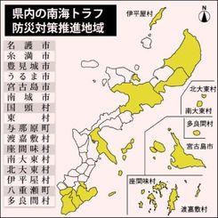 県内の南海トラフ防災対策推進地域