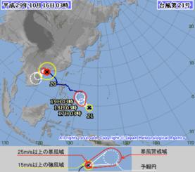 台風20号と21号の進路予想図(気象庁HPから)