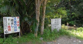 増水や事故の危険性を呼び掛ける看板=大宜味村津波・ター滝