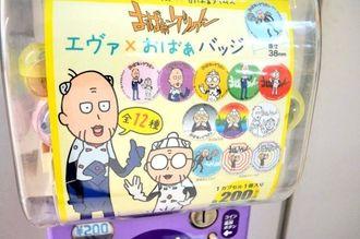 沖縄タイムス連載のマンガ「おばぁタイムス」とのコラボした缶バッジ