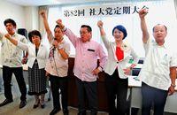 翁長知事再選向け力/社大党定期大会 体制強化を確認