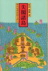 「尖閣諸島 冊封琉球使録を読む」(榕樹書林・1512円)