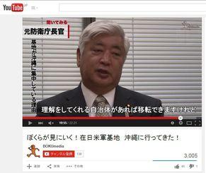 動画「ぼくらが見にいく!在日米軍基地 沖縄に行ってきた!」でインタビューに答える中谷氏