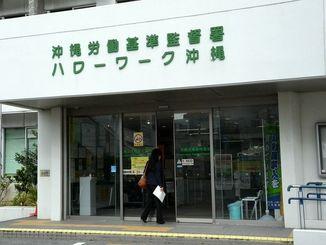 ハローワーク沖縄