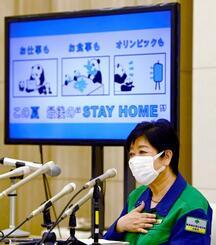 新型コロナウイルスのモニタリング会議後、記者会見する東京都の小池百合子知事=29日午後、都庁