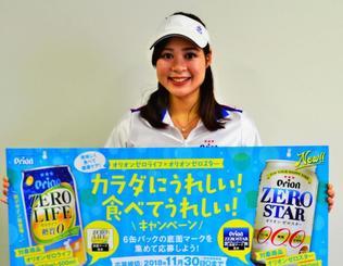 「カラダにうれしい! 食べてうれしい!」キャンペーンをPRする山川さん=沖縄タイムス社