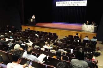 「琉球/沖縄と人権」をテーマに始まった国際人権法学会のシンポジウム=25日午前、那覇市・タイムスホール