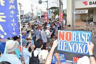 在沖縄米国総領事館前で総領事発言に抗議する集会参加者=19日午前、浦添市