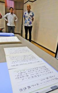 橋本元首相の密使が記した「下河辺メモ」公開 梶山氏直筆「本土の反対で辺野古」書簡も