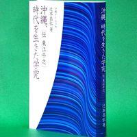 [読書]辻本昌弘著「沖縄、時代を生きた学究 -伝 東江平之-」 論文と反響、丁寧に分析