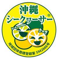 【PR】9月22日は「沖縄シークヮーサー」の日 ここまで分かった!果実の機能性成分<br />