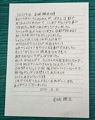 金城楓空さんがつづったお礼の手紙=「ふうあの会」のフェイスブックより