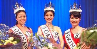 2015ミス沖縄に選ばれた(左から)町田彩美さん、喜舎場梨予さん、阿波根あずささん=2日、宜野湾市・沖縄コンベンションセンター