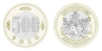 新500円硬貨の裏面(左)と表面のデザイン(財務省提供)