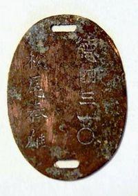 孫「奇跡だ」 戦死した日本兵の認識票、糸満で発見 熊本の遺族へ