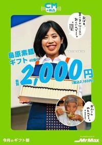 九州の量販店で沖縄言葉のCM好評 「島原ソーミン送いんどー」