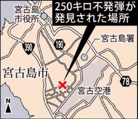 250キロ不発弾が発見された場所