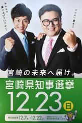 宮崎市出身の人気お笑いコンビ「とろサーモン」が宮崎県知事選の投票を呼び掛けるポスター
