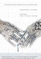 沖縄の「ハジチ」をイメージした作品展のポスター