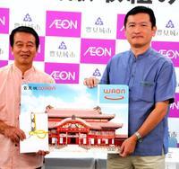 「WAON」カードで勤怠管理 沖縄・豊見城教委が導入、その狙いは?