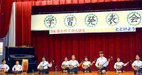 安波小児童10人 合唱や三線披露/国頭 学習発表会