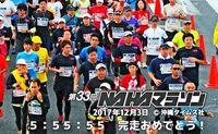 NAHAマラソンで、あなたの雄姿をパチリ 「沖縄タイムスフォトギャラリーDL」で写真を公開