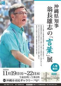 きょうから「翁長雄志の『言葉』展」 沖縄市役所、22日(木)まで