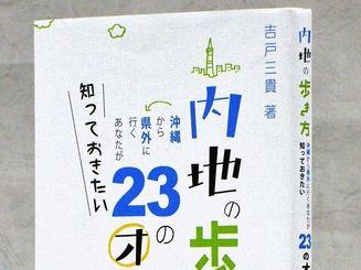 吉戸さんの著書「内地の歩き方 沖縄から県外に行くあなたが知っておきたい23のオキテ」