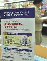 詐欺被害の防止策としてATMの一部利用制限を呼び掛けるチラシ=11日、那覇市久茂地の琉球銀行本店