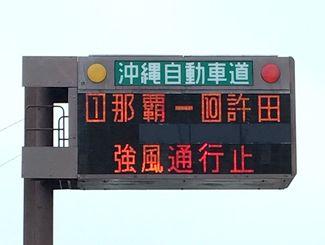 台風7号の影響で通行止めになっていた沖縄自動車道=2日午前8時58分ごろ、宜野座村・沖縄自動車道宜野座インター近く