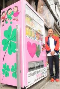 「社会への恩返し」自販機で貧困の子どもを手助け 沖縄の焼き鳥店主、熱心さの背景