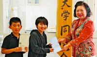 ためたお年玉を寄付 琉大同窓会に6千円 基金創った大伯父から影響