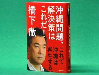 沖縄問題、解決策はこれだ!(朝日出版社・1490円)
