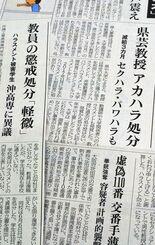沖縄県内の高等教育機関でのハラスメント問題を伝える本紙記事