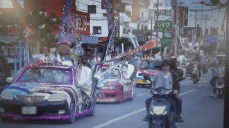 派手な車両を連ねて走行する新成人とその後輩たち=1月11日、沖縄市内(県警提供)