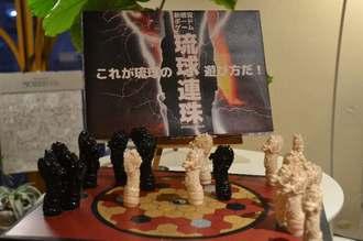 バイテンが地域ブランド「NAHA―ISM」として発表したボードゲーム「琉球連珠」=25日、那覇市の雑貨店「module」
