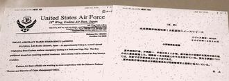 米軍嘉手納基地エアロクラブ所属のセスナ機が名護市に墜落したことを伝えるため、同基地が2008年10月24日に出した文書(左)。沖縄防衛局が保存しているが2014年3月31日に5年間の保存期間を迎える