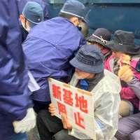 辺野古新基地:大型ブロック4個投入 抗議市民40人を強制排除