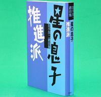 [読書]坂手洋二著「坂手洋二戯曲集 星の息子 推進派」 沖縄社会テーマの群像劇