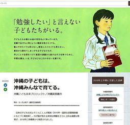 沖縄こども未来プロジェクトを紹介する通販生活のウェブページ