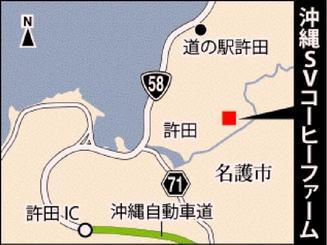 沖縄SVコーヒーファーム