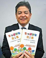 「人生の参考書にしてもらえれば」とエッセー「ちっぽけな元気」を手にする宮家吉弘氏