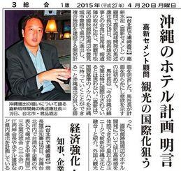 沖縄でのホテル建設計画についてインタビューに答えた嘉新琉球開発の馬社長(4月20日付沖縄タイムス紙面から)